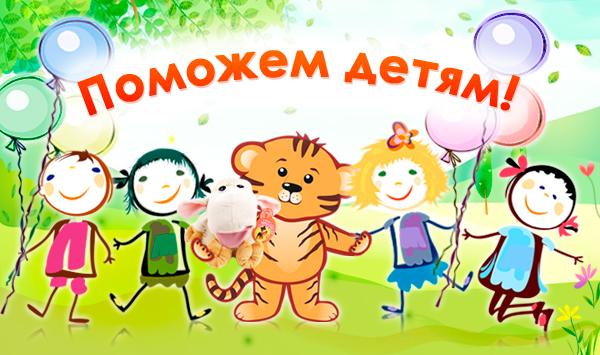 1-iyunya_den-zashhity-detej2