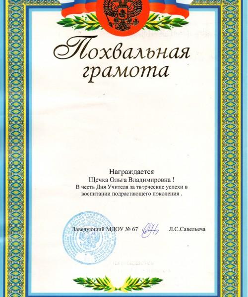 Безимени-8