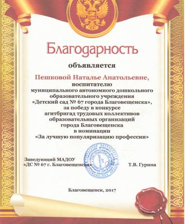 ПЕШКОВА 1