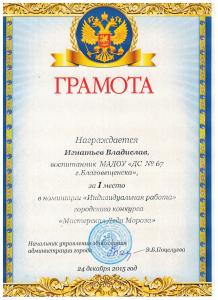 грамота Игнатьева