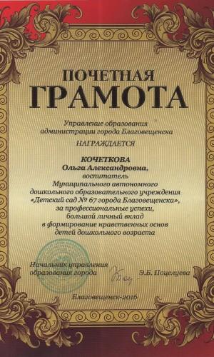kochetkova