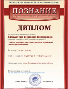 prosmotr_diploma