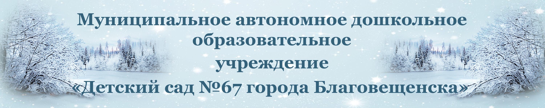 МАДОУ ДС №67