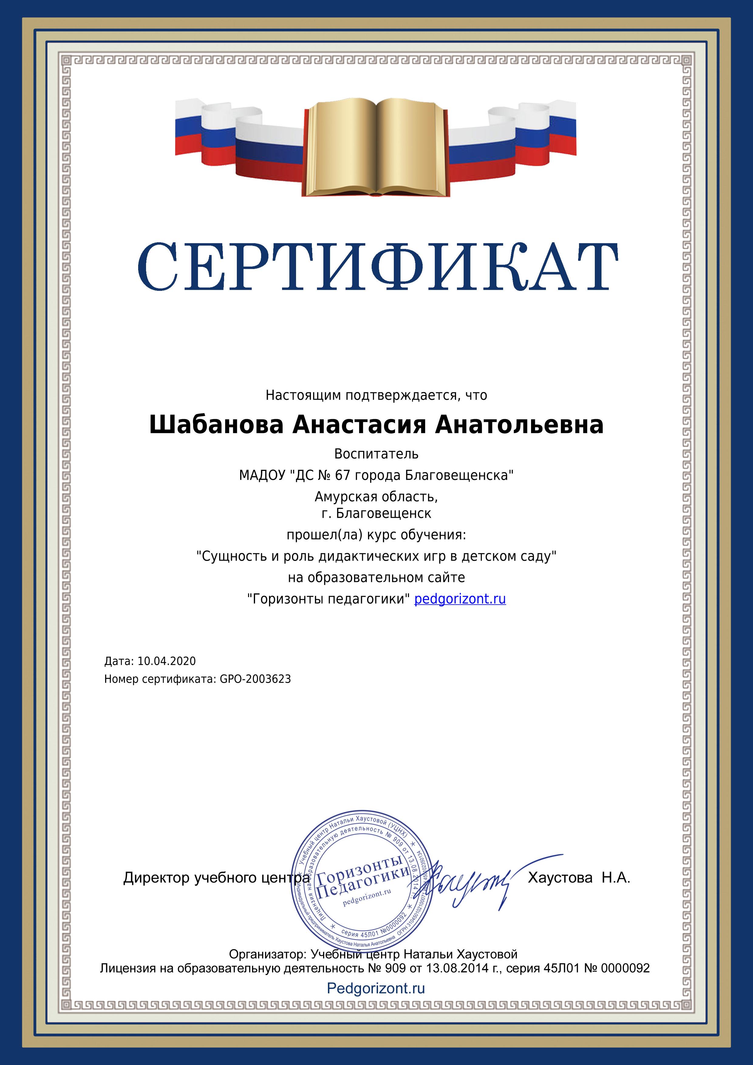 diplom_author_2003623